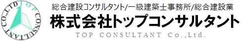 株式会社トップコンサルタント | 総合建設コンサルタント/一級建築士事務所/総合建設業